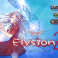 Elysion2 -genes of the saints-(first part)のイメージ