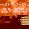 ユートピア・オブ・ドラゴン 第一部 乱世の序幕(第二部体験版付き)
