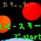 ほとんどが手書きの画面!!