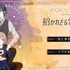 KOKUTOU - 招かれざる常連客 -