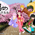 江戸時代を舞台としたゲーム
