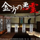 金方の悪霊-PlayablePromotionNovel-