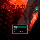 舞台は戦争により文明が崩壊寸前の日本