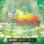 Billion Blaze第1章~After the disaster~リメイク版のイメージ