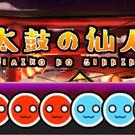 【スマホ対応 DLなし 】太鼓の仙人【 300曲以上収録 】