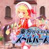 【東方カードゲーム】東方スペルバースト【DCG】