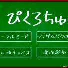 モード選択画面