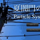 夏闇門のParticle System Version1.3