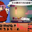 2015年から続いた羽根突きシリーズの最終更新版!