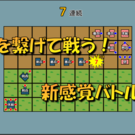 駒を繋げて戦う!新感覚バトル!