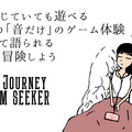 SOUND JOURNEY DREAM SEEKERのイメージ
