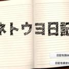ネトウヨ日記