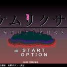 タイトル画面:冒険の始まりです。