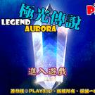 極光傳說 Legend Aurora 隆重推出!!!