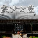 幽霊少女室-夏雨-タイトル