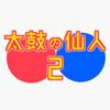 【スマホ対応 DLなし 】太鼓の仙人2【 300曲以上収録 】