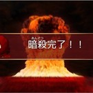 あかずきんがあかずきんを爆撃…!?