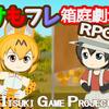 けもフレ箱庭劇場RPG