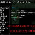 クエスト達成型RPG