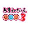 【スマホ対応 DLなし 】太鼓の仙人3【 330曲以上収録 】