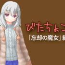 びたちょこ「忘却の魔女」編