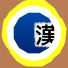 漢字を探そう! 近づくと穴の周りが大きく光るぞ