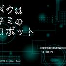 タイトル画面。このゲームでは「DELETE DATA」(データ削除)から物語が始まる