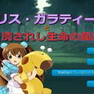 本作のイメージタイトル画面