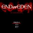 タイトルです。エンドオアエデンと読みます。