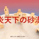 新マップ【炎天下の砂漠】マッチング待機画面