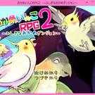 おかめいんこRPG2 タイトル画面です!鳥まみれ!
