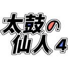 【スマホ対応 DLなし 】太鼓の仙人4【 340曲以上収録 】