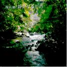 探索パート「静かなる川辺」