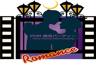 PDM 婚活パーティー - Party Dating Matchmaking -のゲーム画面「タイトル画面」