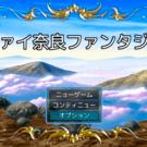 ファイ奈良ファンタジー・タイトル画面