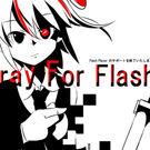 サービス終了するFlashに祈りを込めたSTG×ADV