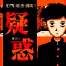 江戸川乱歩選集1・疑惑