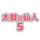人気楽曲、オリジナル曲を楽しめる太鼓風音楽ゲーム登場!