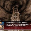 魔法界の中心に突如現れた不気味な塔