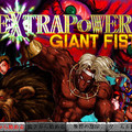 EXTRAPOWER GIANT FISTのイメージ