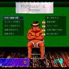 教授の部屋