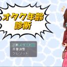 藤原葵があなたのオタク年齢を診断!
