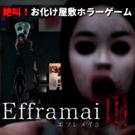 絶叫!お化け屋敷ホラーゲーム『Efframai III エフレメイ3』