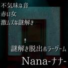 不気味な音 赤い女 激ムズな謎解き 謎解き脱出ホラーゲーム『Nana ナナ』