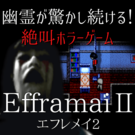 幽霊が驚かし続ける!絶叫ホラーゲーム『Efframai II エフレメイ2』