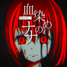 『血染めのナナ Bloody 7』