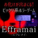 お化けが出まくる!ビックリ系ホラーゲーム『Efframai エフレメイ』