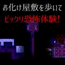 お化け屋敷を歩いてビックリ恐怖体験!