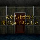 あなたは密室に閉じ込められました