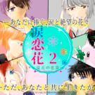オムニバス形式の悲恋系乙女ゲーム。泣ける、切ないストーリーが魅力です